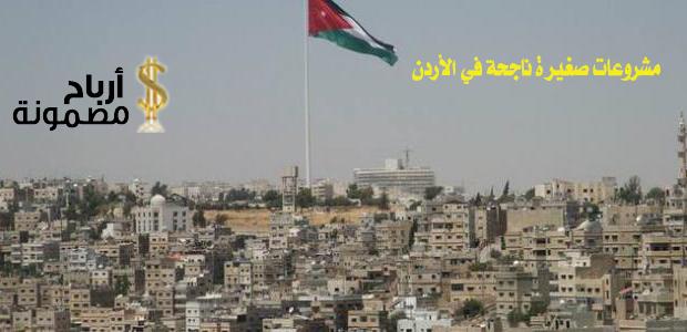 مشروعات صغيرة ناجحة في الأردن