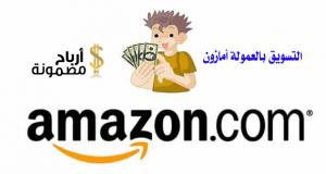 التسويق بالعمولة أمازون