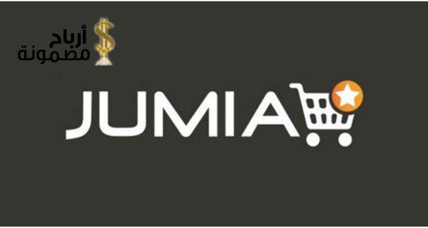 التسويق بالعمولة جوميا