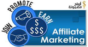 التسويق بالعمولة لأصحاب المواقع بالتفصيل
