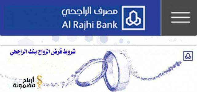 Photo of شروط قرض الزواج بنك الراجحي والمستندات والضمانات اللازمة