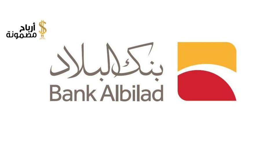 Photo of بنك البلاد جدة الدليل الشامل لكافة البيانات