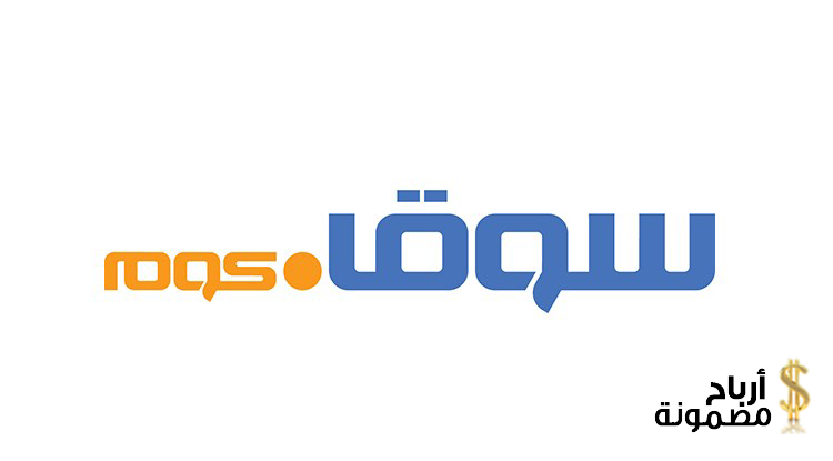 Photo of التسويق بالعمولة سوق كوم 2019 وخطوات الاشتراك والربح منها