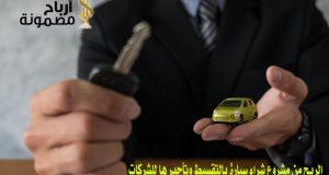 الربح من مشروع شراء سيارة بالتقسيط وتأجيرها للشركات