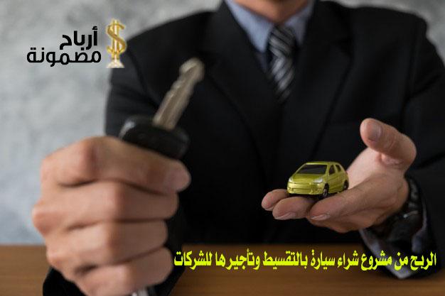 Photo of الربح من مشروع شراء سيارة بالتقسيط وتأجيرها للشركات