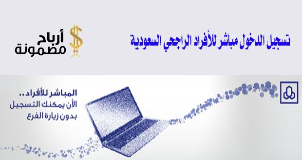 تسجيل الدخول مباشر للأفراد الراجحي السعودية بالصور و8 خطوات أرباح مضمونة
