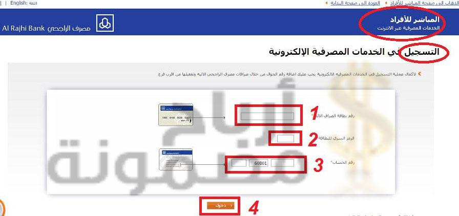 تسجيل الدخول مباشر للأفراد الراجحي السعودية