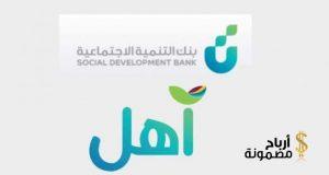 بنك التنمية الاجتماعية قرض الأسرة استعلام