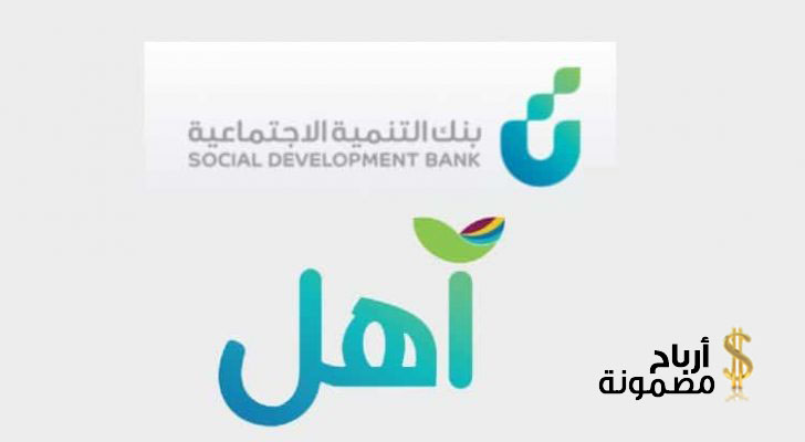 Photo of بنك التنمية الاجتماعية قرض الأسرة استعلام وشروط الحصول عليه