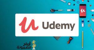 الربح من موقع Udemy