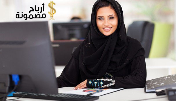 Photo of مشاريع صغيرة ناجحة للنساء في السعودية (أبرز 8 مشاريع)