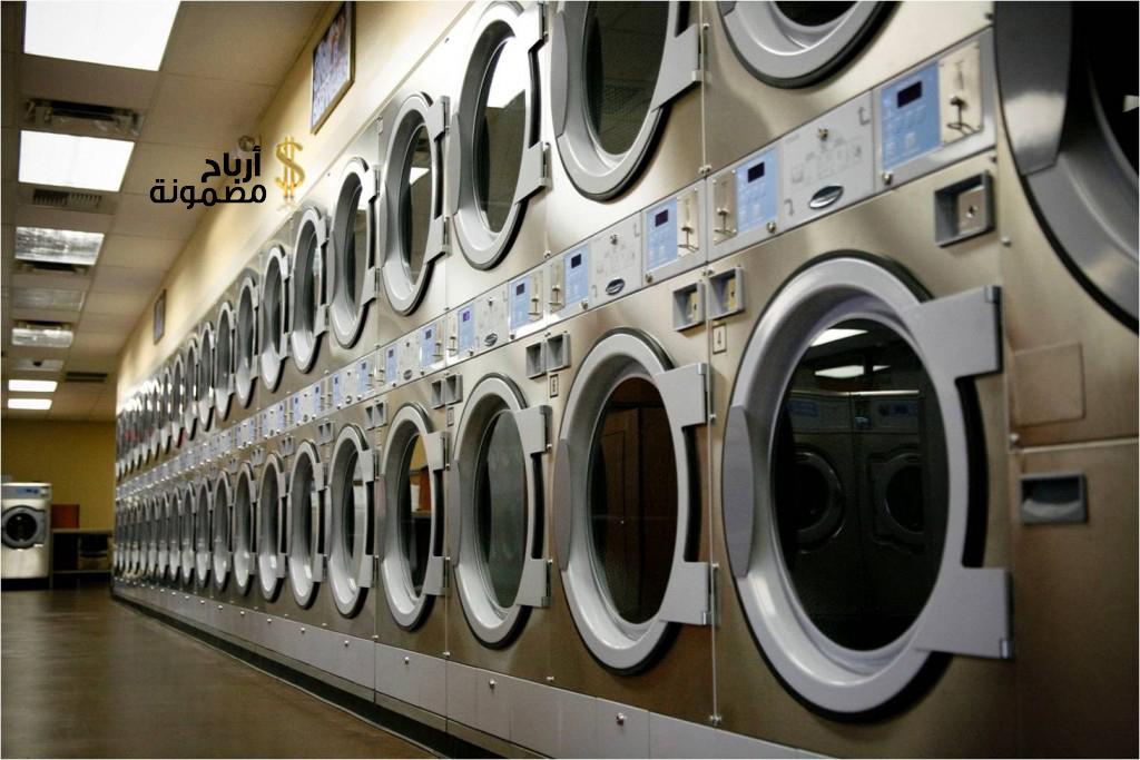 Photo of دراسة جدوى مغسلة ملابس في السعودية وطرق زيادة أرباح المشروع