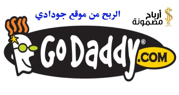 Photo of الربح من موقع جودادي في ثلاث خطوات