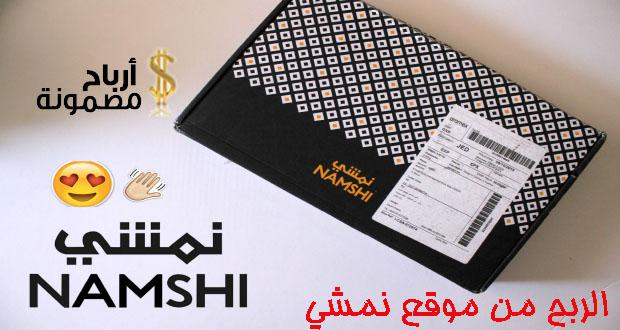 Photo of الربح من موقع نمشي وطريقة التسجيل في الموقع