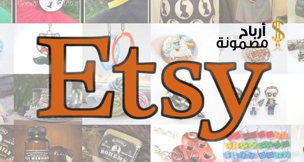 Photo of الربح من موقع etsy وإنشاء متجر خاص عليه