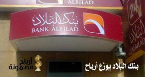بنك البلاد يوزع أرباح