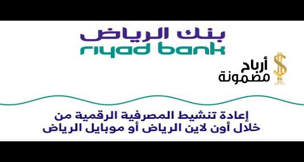 طريقة تنشيط حساب بنك الرياض أون لاين أرباح مضمونة
