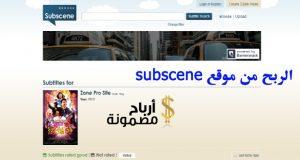 الربح من موقع subscene