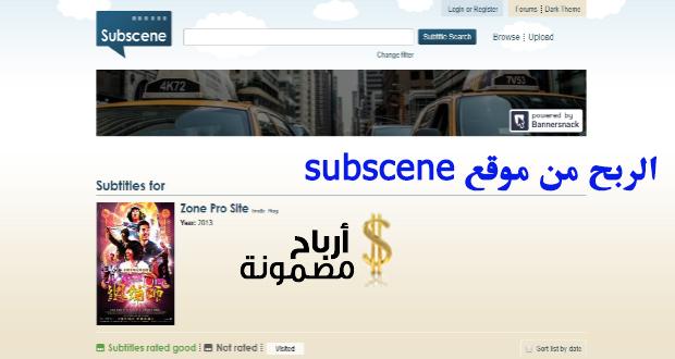 Photo of الربح من موقع subscene وطريقة استخدامه