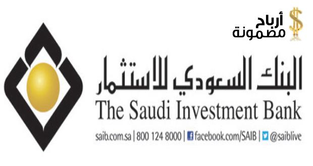 برنامج الولاء البنك السعودي للاستثمار