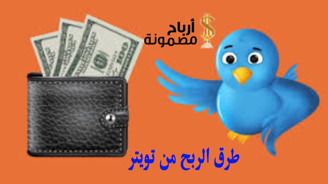 Photo of طرق الربح من تويتر (دليلك الشامل)