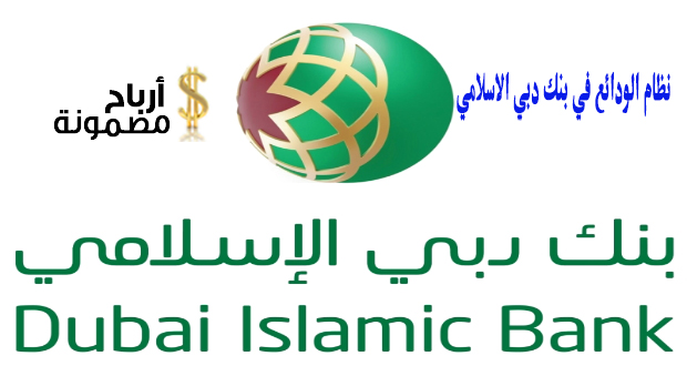 نظام الودائع في بنك دبي الاسلامي