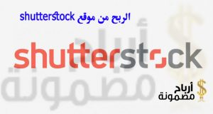 الربح من موقع shutterstock