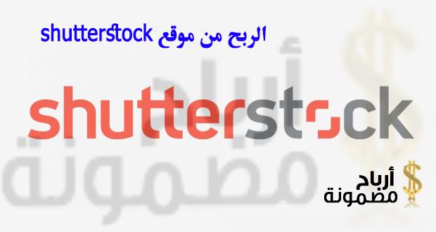 Photo of الربح من موقع shutterstock وخطوات الاشتراك فيه بالصور