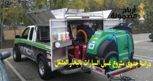 دراسة جدوى مشروع غسيل السيارات بالبخار المتنقل