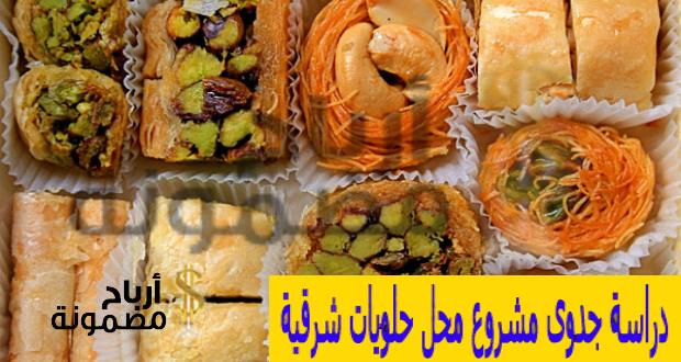 Photo of دراسة جدوى مشروع محل حلويات شرقية والمتطلبات اللازمة له