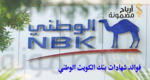 فوائد شهادات بنك الكويت الوطني