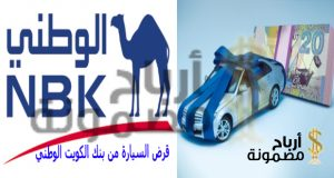 قرض السيارة من بنك الكويت الوطني