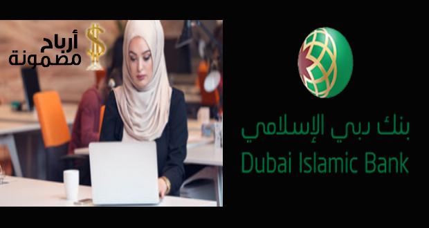 الخدمات المصرفية عبر الانترنت بنك دبي الاسلامي