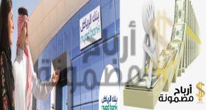 بنك الرياض يعطي قرض بدون تحويل راتب