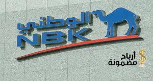 بنك الكويت الوطني خدمة العملاء
