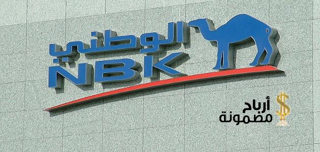 Photo of بنك الكويت الوطني خدمة العملاء والتواصل عبر 3 طرق