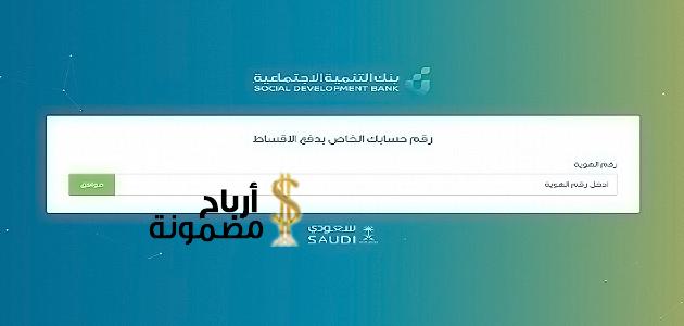 استعلام في بنك التسليف برقم الهويه