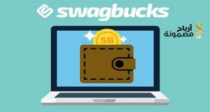 شرح الربح من موقعswagbucks