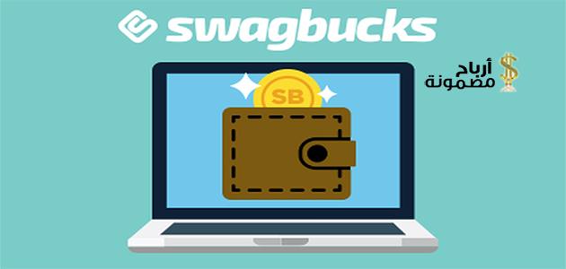 Photo of شرح الربح من موقع swagbucks من خلال 10 طرق ربحية مجربة