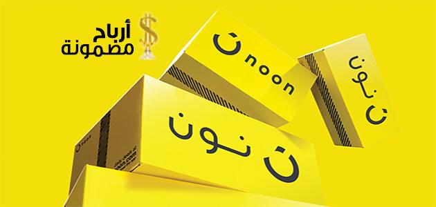 Photo of الربح من موقع نون وخطوات التسجيل في عرب كليكس