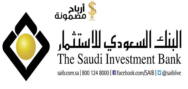 Photo of تمويل البنك السعودي للاستثمار بدون تحويل راتب (الشروط والمستندات المطلوبة)