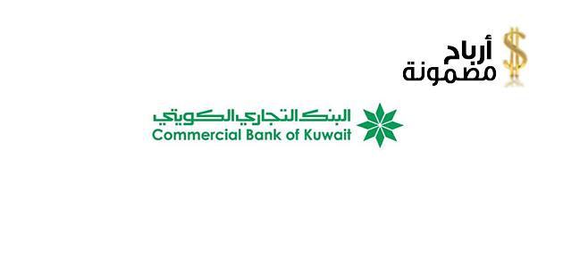 كشف حساب من البنك التجاري الكويتي