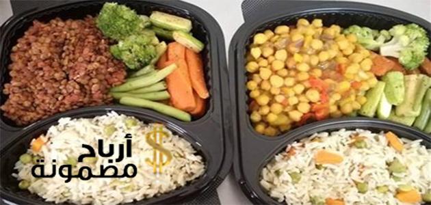 دراسة جدوى وجبات صحية