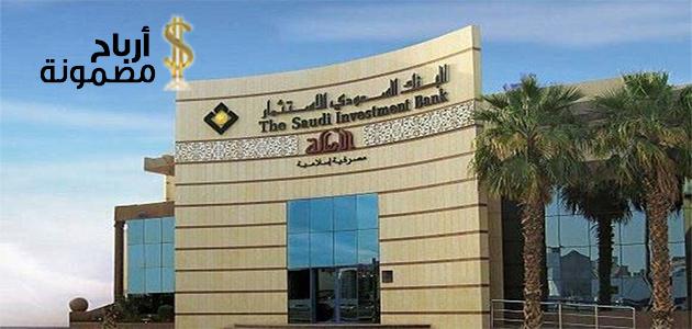 البنك السعودي للاستثمار فتح حساب