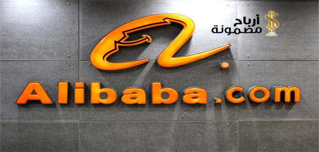 Photo of الربح من موقع علي بابا وطريقة البحث عن المنتجات عليه