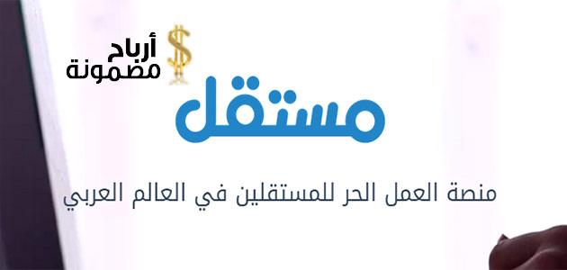Photo of الربح من موقع مستقل وشروط استلام الأرباح وأهم النصائح