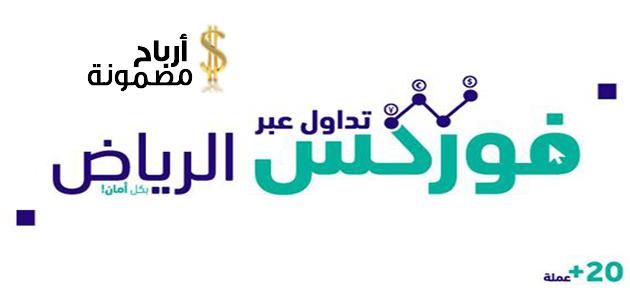 Photo of بنك الرياض تداول عملات وشروط الاستثمار فيه