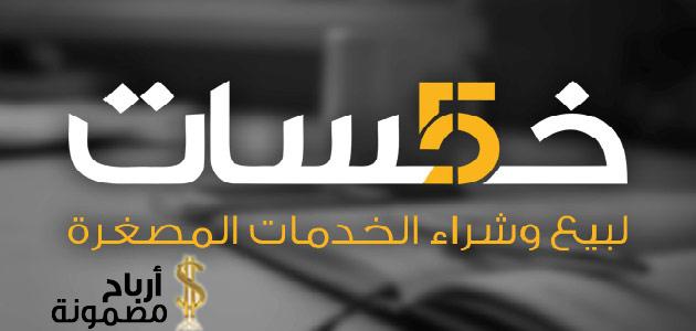 Photo of طريقة الربح من موقع خمسات من خلال 15 خدمة مربحة