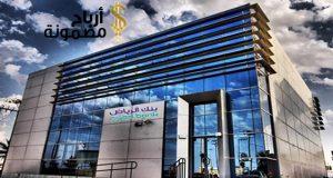 بنك الرياض تداول مباشر