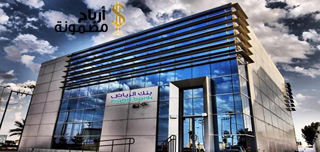 Photo of بنك الرياض تداول مباشر شروطه وطريقة الاشتراك فيه